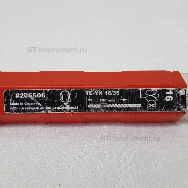 Hilti Твердосплавный бур (SDS-MAX) TE-YX 16/35 (Новые)